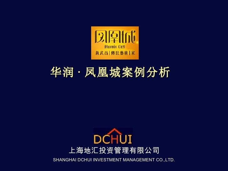 华润 · 凤凰城案例分析   上海地汇投资管理有限公司 SHANGHAI DCHUI INVESTMENT MANAGEMENT CO.,LTD.