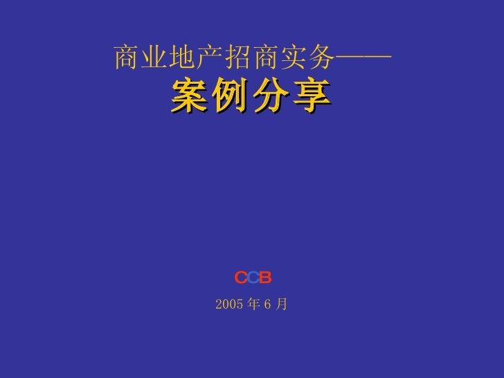 商业地产招商实务—— 案例分享 C C B 2005 年 6 月