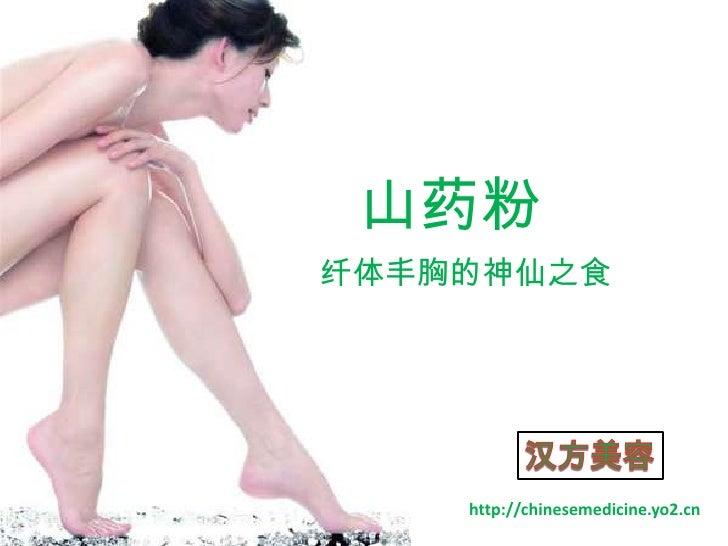 山药粉<br />纤体丰胸的神仙之食<br />汉方美容<br />http://chinesemedicine.yo2.cn<br />