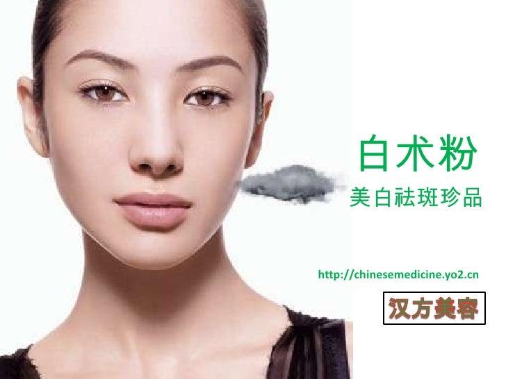 白术粉<br />美白祛斑珍品<br />http://chinesemedicine.yo2.cn<br />汉方美容<br />