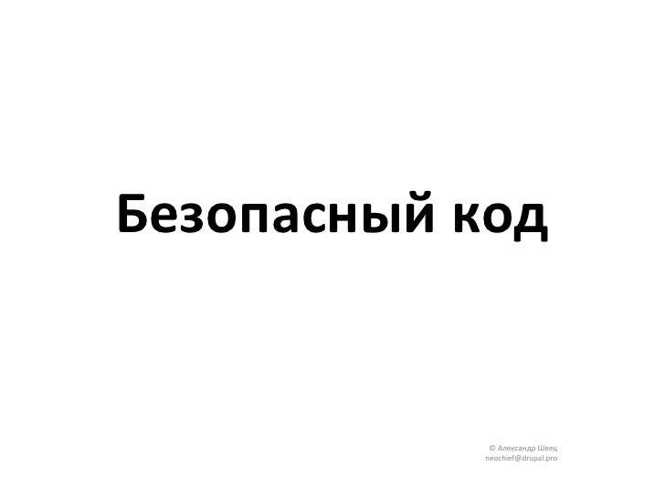 Безопасный код © Александр Швец [email_address]