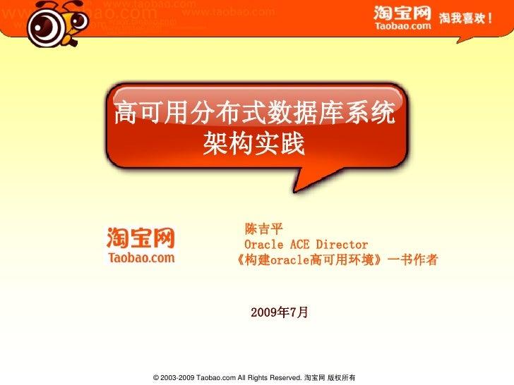 高可用分布式数据库系统    架构实践                         陈吉平                       Oracle ACE Director                      《构建oracle高可...