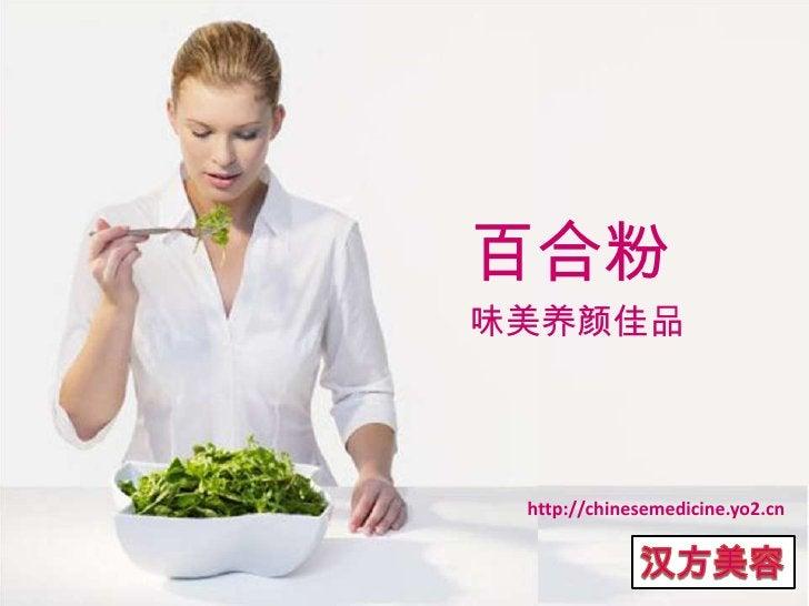 百合粉<br />味美养颜佳品<br />http://chinesemedicine.yo2.cn<br />汉方美容<br />