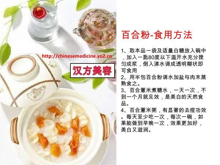 百合粉-食用方法<br />1、取本品一袋及适量白糖放入碗中,加入一匙80度以下温开水充分搅匀成浆,倒入沸水调成透明糊状即可食用2、用半包百合粉调水加盐与肉末蒸熟食之。<br />3、百合薏米煮糖水,一天一次,不到一个月就见效,是美白的天然食品...