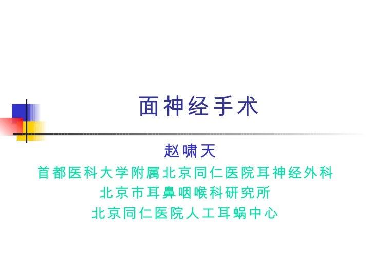 面神经手术 赵啸天 首都医科大学附属北京同仁医院耳神经外科 北京市耳鼻咽喉科研究所 北京同仁医院人工耳蜗中心