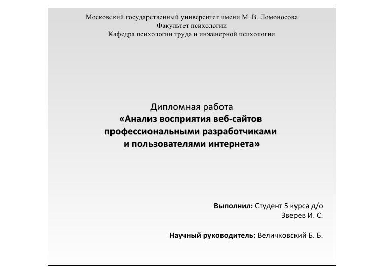 Дипломная работа «Анализ восприятия веб-сайтов  профессиональными разработчиками  и пользователями интернета» Выполнил:  С...