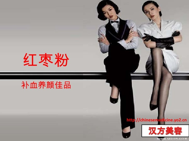 红枣粉<br />补血养颜佳品<br />http://chinesemedicine.yo2.cn<br />汉方美容<br />