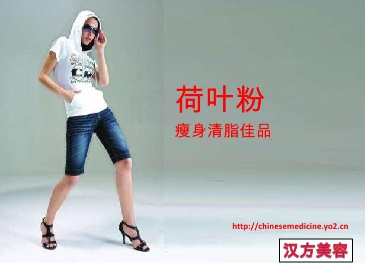 荷叶粉<br />瘦身清脂佳品<br />http://chinesemedicine.yo2.cn<br />汉方美容<br />