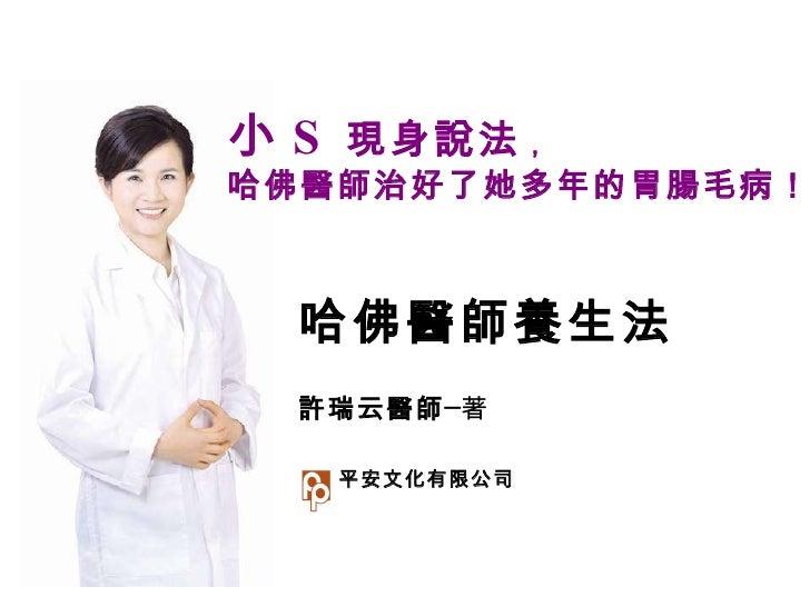 哈佛醫師養生法 許瑞云醫師 ─著   小 S  現身說法 , 哈佛醫師治好了她多年的胃腸毛病! 平安文化有限公司
