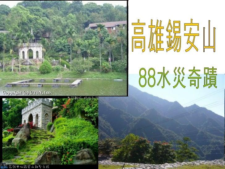 高雄錫安山 88水災奇蹟