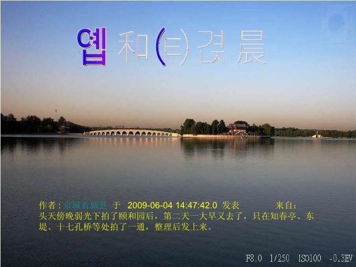 颐和园清晨 作者 : 京城省城县  于  2009-06-04 14:47:42.0  发表   来自: 头天傍晚弱光下拍了颐和园后,第二天一大早又去了,只在知春亭、东堤、十七孔桥等处拍了一通,整理后发上来。