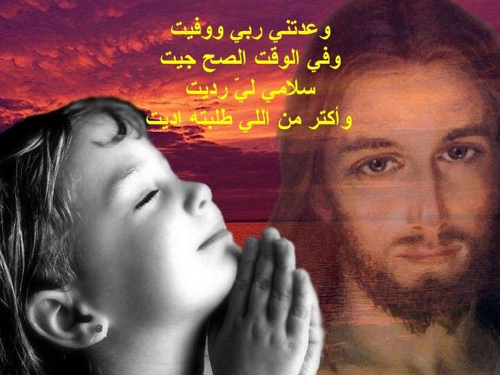 وعدتني ربي ووفيت وفي الوقت الصح جيت سلامي ليّ رديت وأكتر من اللي طلبته اديت