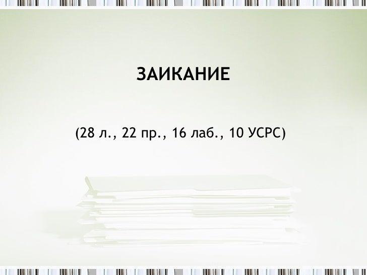 ЗАИКАНИЕ (28 л., 22 пр., 16 лаб., 10 УСРС)