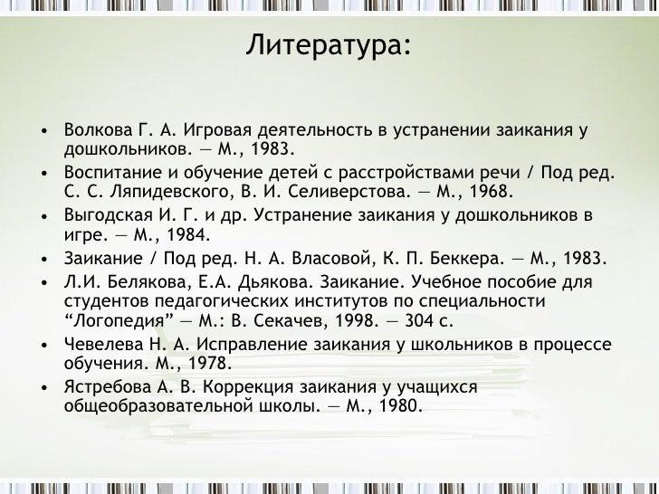 заикание Slide 2