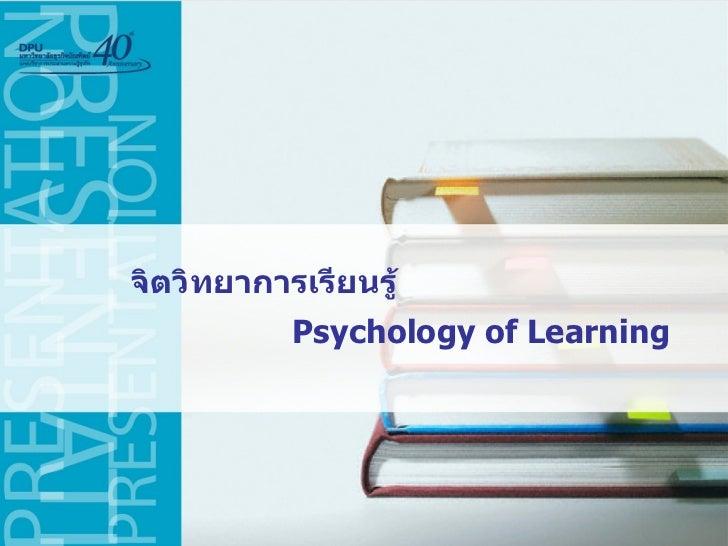 จิตวิทยาการเรียนรู้ Psychology of Learning