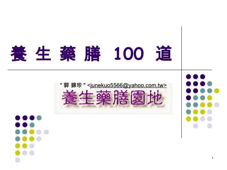 "養 生 藥 膳  100  道 "" 郭 錦珍 "" < junekuo5566@yahoo.com.tw>"