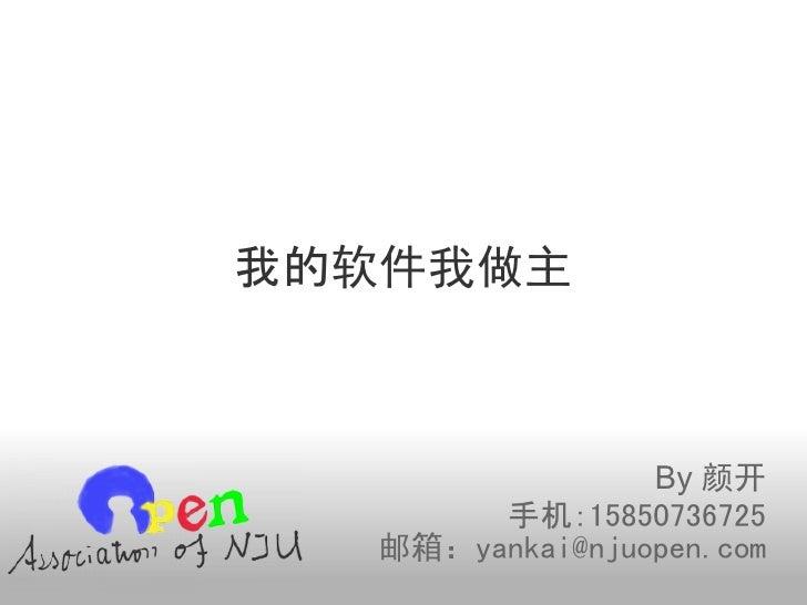 我的软件我做主                    By 颜开        手机:15850736725   邮箱:yankai@njuopen.com