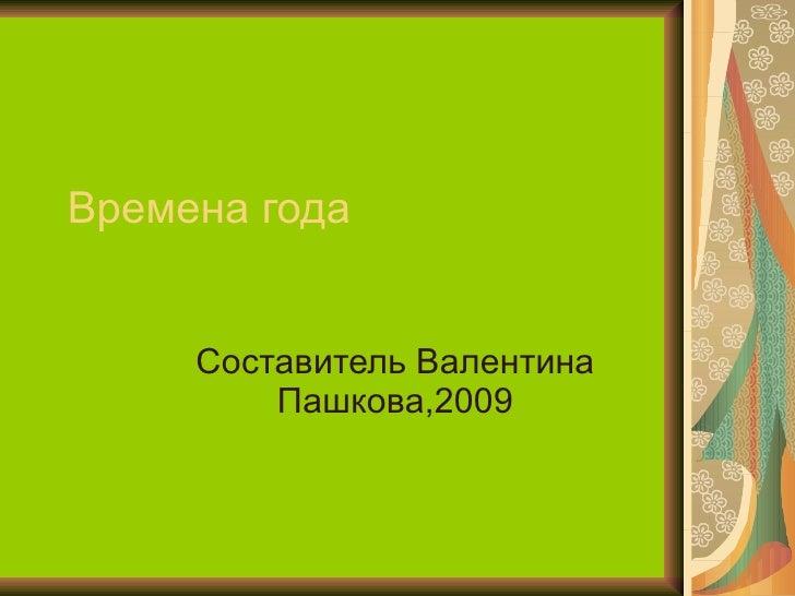 Времена года Составитель Валентина Пашкова,2009