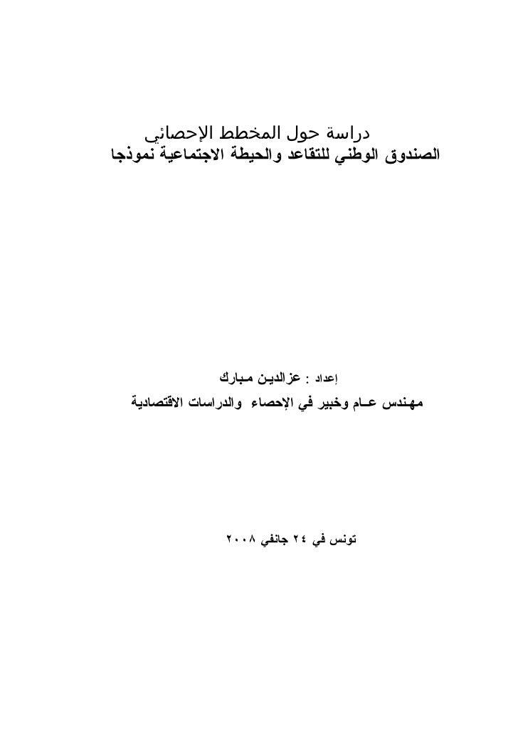 دراسة حول المخطط الحصائي الصندوق الوطني للتقاعد والحيطة الجتماعية نموذجا                     إعداد : عزالديـن مـبارك...