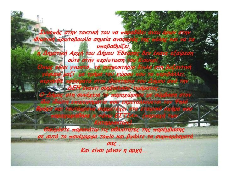 Συνεπής στην τακτική του να παραδίδει άνευ όρων στην ιδιωτική πρωτοβουλία σημεία αναφοράς της πόλης και να τα             ...
