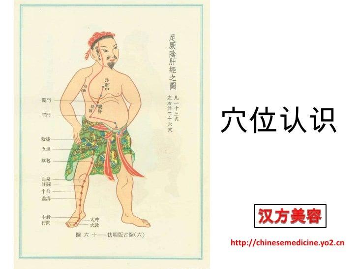 穴位认识<br />汉方美容<br />http://chinesemedicine.yo2.cn<br />