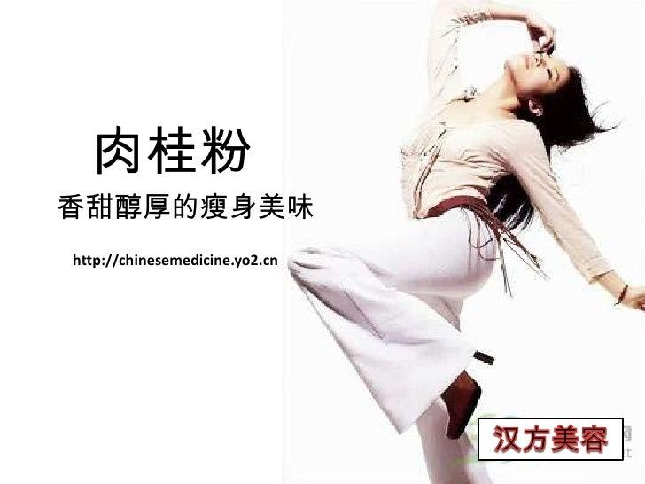肉桂粉<br />香甜醇厚的瘦身美味<br />http://chinesemedicine.yo2.cn<br />汉方美容<br />