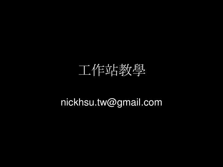 工作站教學<br />nickhsu.tw@gmail.com<br />