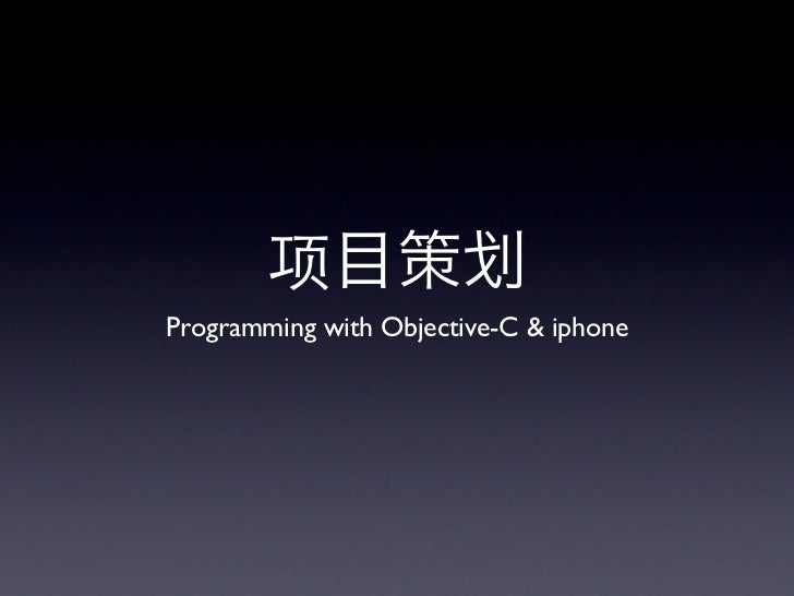 Programming with Objective-C & iphone