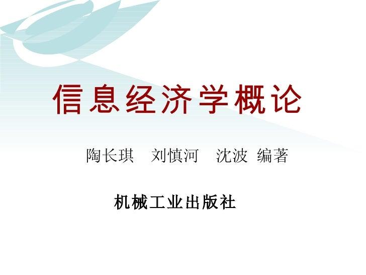 信息经济学概论 陶长琪  刘慎河  沈波 编著  机械工业出版社