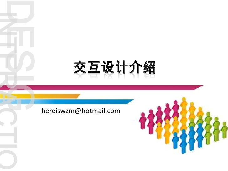 DESIGN<br />INTERACTION<br />交互设计介绍<br />hereiswzm@hotmail.com<br />