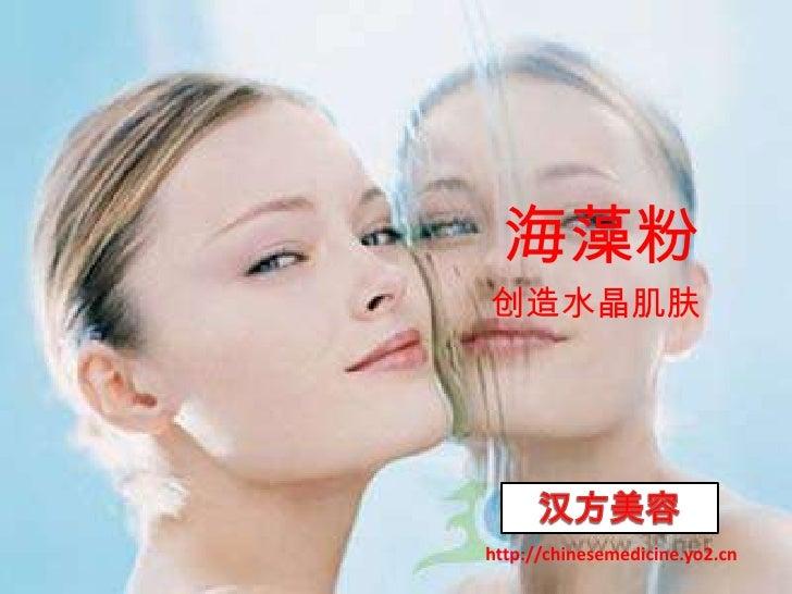 海藻粉<br />创造水晶肌肤<br />汉方美容<br />http://chinesemedicine.yo2.cn<br />
