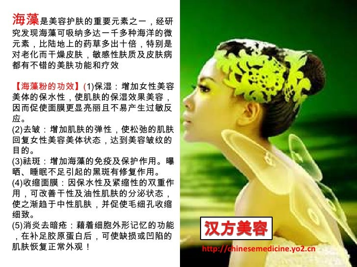 海藻是美容护肤的重要元素之一,经研究发现海藻可吸纳多达一千多种海洋的微元素,比陆地上的药草多出十倍,特别是对老化而干燥皮肤,敏感性肤质及皮肤病都有不错的美肤功能和疗效<br />【海藻粉的功效】(1)保湿:增加女性美容美体的保水性,使肌肤的保湿...