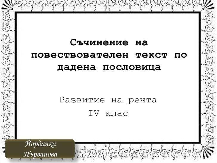 Съчинение на повествователен текст по дадена пословица Развитие на речта ІV клас