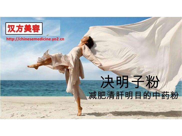 汉方美容<br />http://chinesemedicine.yo2.cn<br />决明子粉<br />减肥清肝明目的中药粉<br />