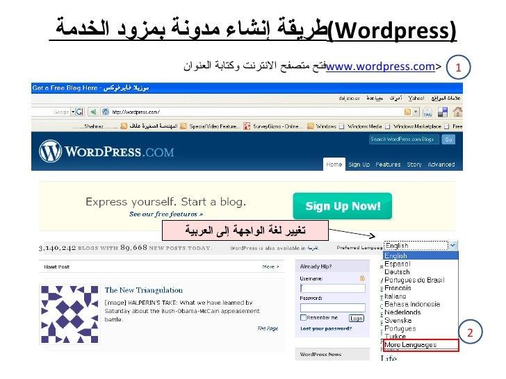 طريقة إنشاء مدونة بمزود الخدمة  ( Wordpress ) فتح متصفح الانترنت وكتابة العنوان  www.wordpress.com > تغيير لغة الواجهة إلى...