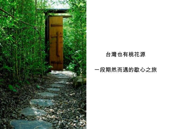 台灣也有桃花源 一段期然而遇的歇心之旅