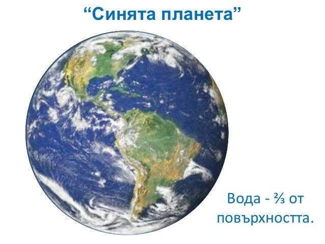 българия на картата на света Slide 3
