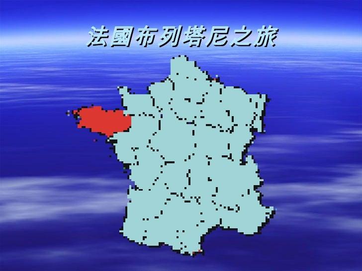 法國布列塔尼之旅