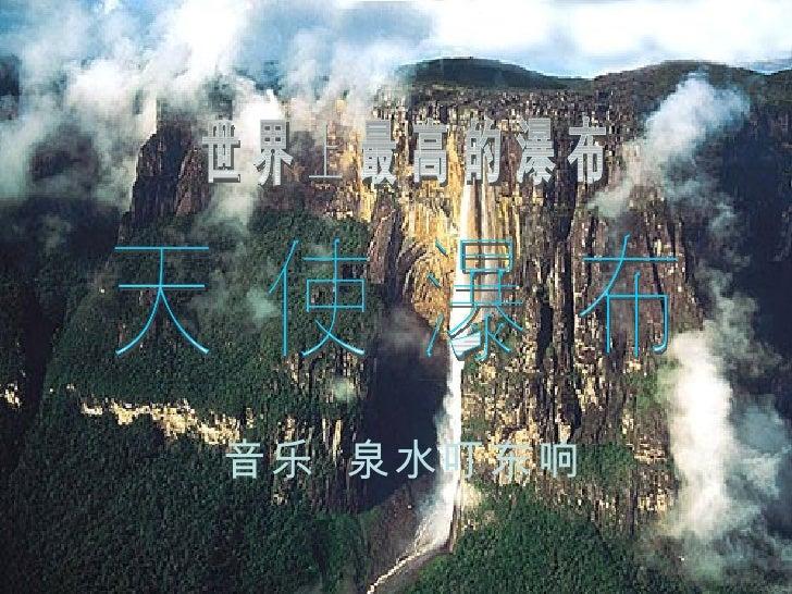 天使瀑布 世界上最高的瀑布 音乐  泉水叮东响