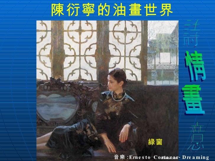 綠窗 陳衍寧的油畫世界 詩情畫意 音樂 :Ernesto Cortazar-Dreaming