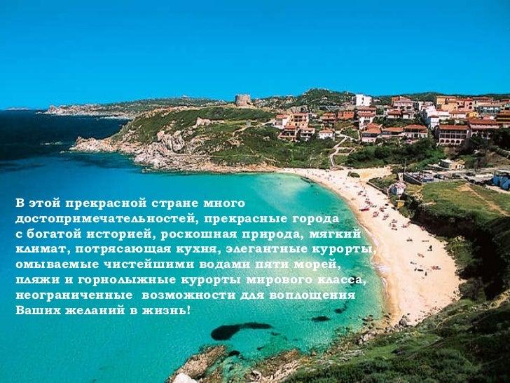 В этой прекрасной стране много  достопримечательностей, прекрасные города  с богатой историей, роскошная природа, мягкий  ...