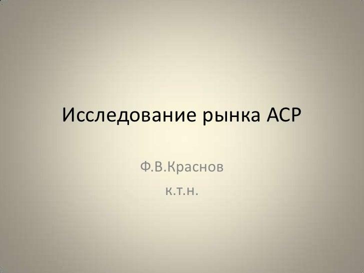 Исследование рынка АСР<br />Ф.В.Краснов<br />к.т.н.<br />
