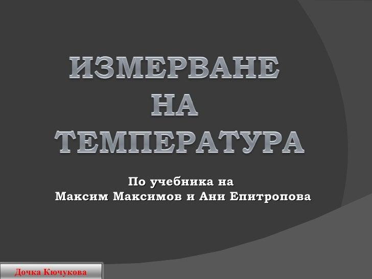 По учебника на  Максим Максимов и Ани Епитропова Дочка Кючукова