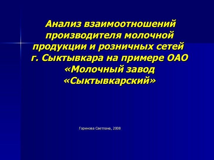 Анализ взаимоотношений производителя молочной продукции и розничных сетей  г. Сыктывкара на примере ОАО «Молочный завод «С...