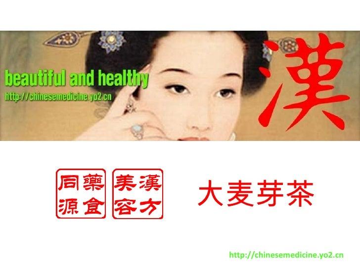 大麦芽茶<br />http://chinesemedicine.yo2.cn<br />