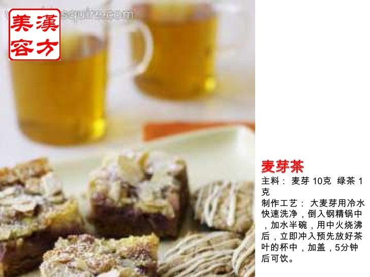 麦芽茶<br />主料: 麦芽 10克 绿茶 1克<br />制作工艺:大麦芽用冷水快速洗净,倒入钢精锅中,加水半碗,用中火烧沸后,立即冲入预先放好茶叶的杯中,加盖,5分钟后可饮。<br />