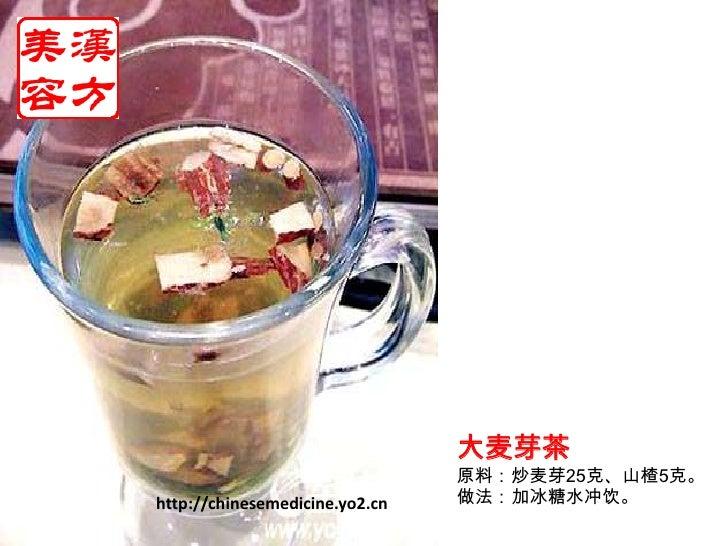 大麦芽茶<br />原料:炒麦芽25克、山楂5克。 <br />做法:加冰糖水冲饮。 <br />http://chinesemedicine.yo2.cn<br />