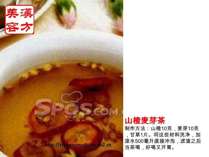 山楂麦芽茶<br />制作方法:山楂10克,麦芽10克,甘草1片。将这些材料洗净,加滚水500毫升直接冲泡,滤渣之后当茶喝,好喝又开胃。<br />http://chinesemedicine.yo2.cn<br />