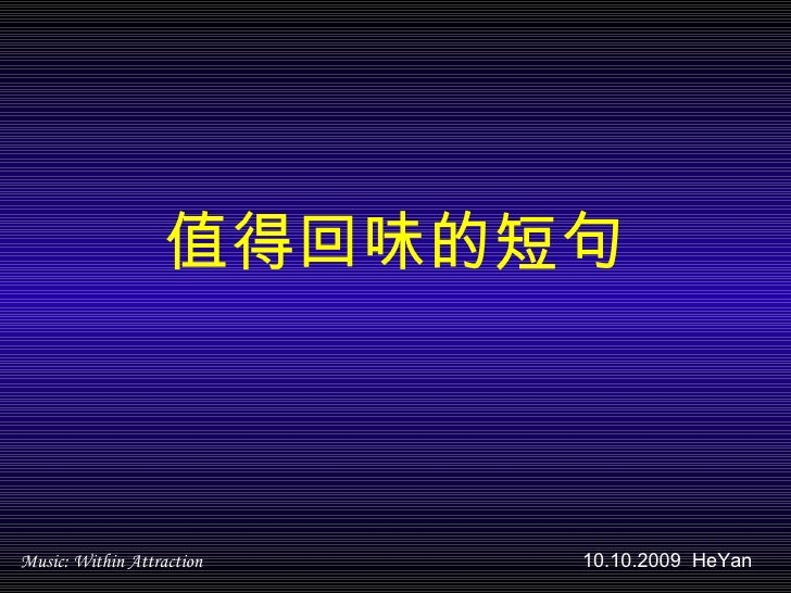 值得回味的短句 Mus ic : Within Attraction 10.10.2009  HeYan