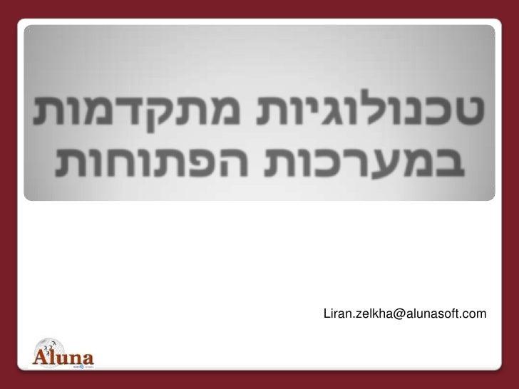 Liran.zelkha@alunasoft.com